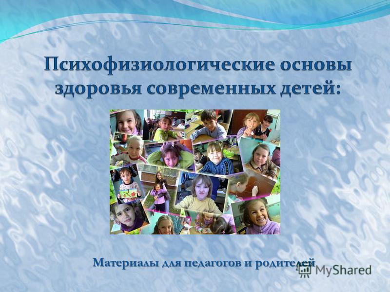 Материалы для педагогов и родителей