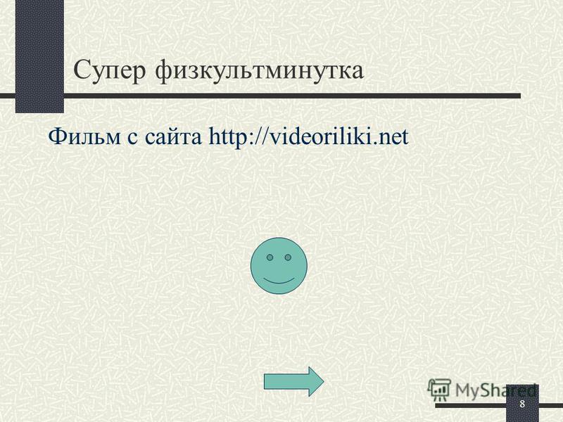 8 Супер физкультминутка Фильм с сайта http://videoriliki.net