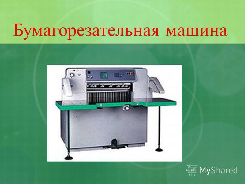 Бумагорезателиная машина