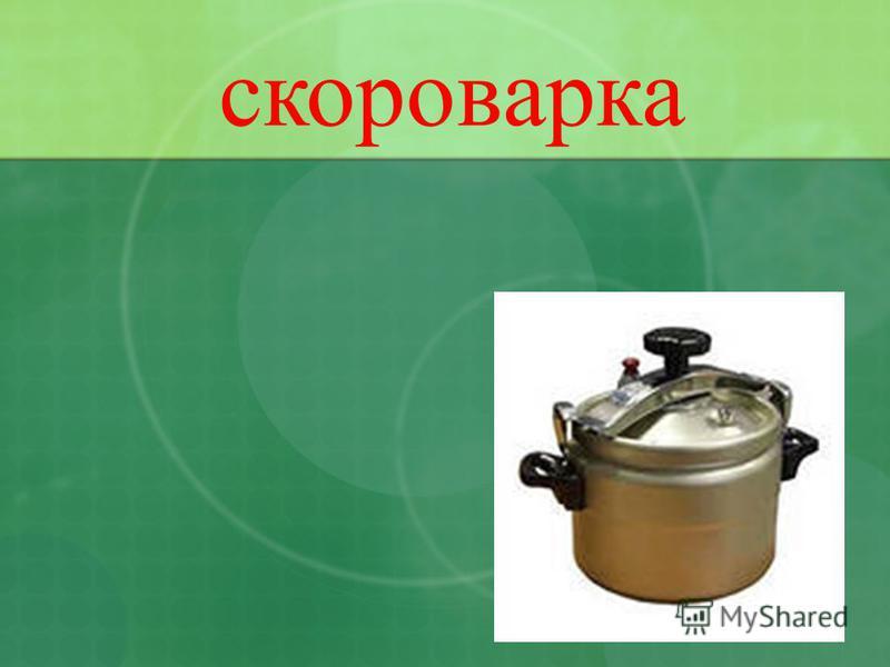 скороварка