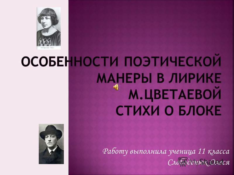 Работу выполнила ученица 11 класса Слободенюк Олеся