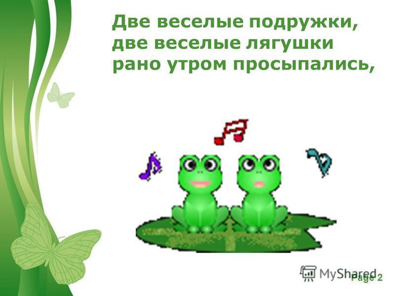 Free Powerpoint TemplatesPage 2 Две веселые подружки, две веселые лягушки рано утром просыпались,