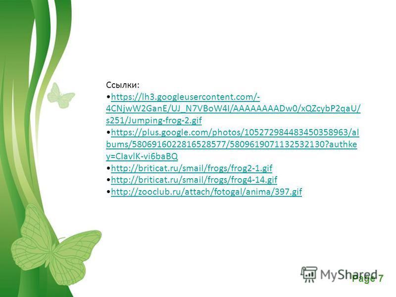 Free Powerpoint TemplatesPage 7 Ссылки: https://lh3.googleusercontent.com/- 4CNjwW2GanE/UJ_N7VBoW4I/AAAAAAAADw0/xQZcybP2qaU/ s251/Jumping-frog-2.gifhttps://lh3.googleusercontent.com/- 4CNjwW2GanE/UJ_N7VBoW4I/AAAAAAAADw0/xQZcybP2qaU/ s251/Jumping-frog