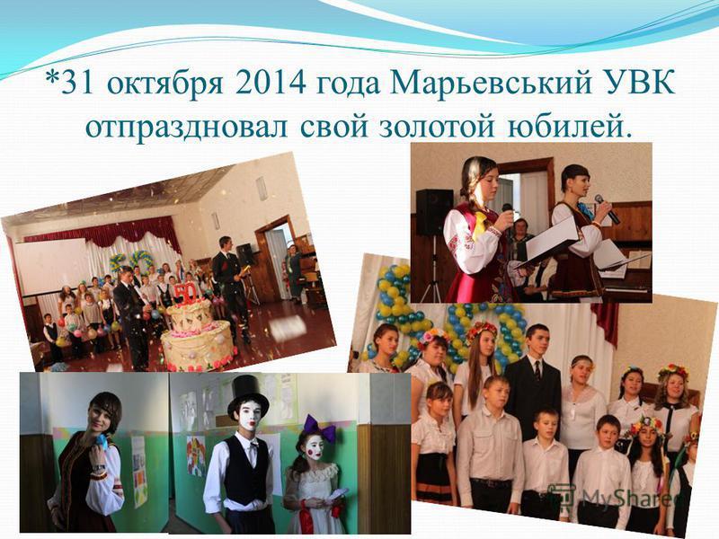 *31 октября 2014 года Марьевський УВК отпраздновал свой золотой юбилей.