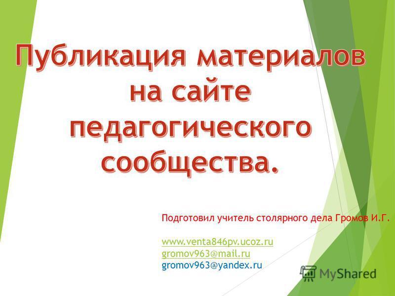Подготовил учитель столярного дела Громов И.Г. www.venta846pv.ucoz.ru gromov963@mail.ru gromov963@yandex.ru