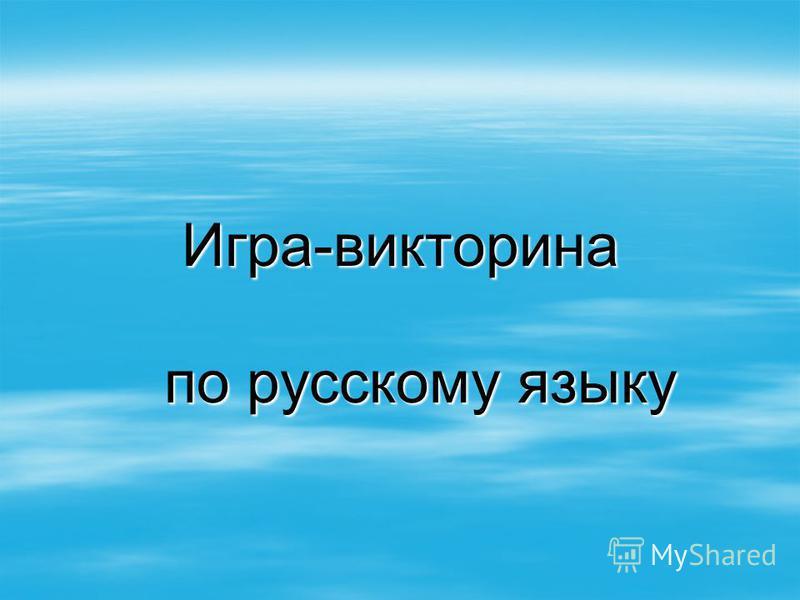 Игра-викторина по русскому языку