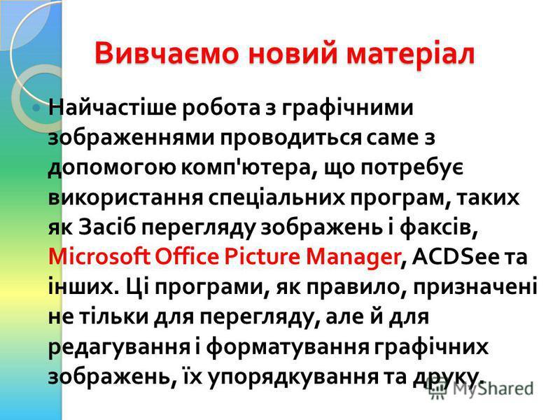 Вивчаємо новий матеріал Найчастіше робота з графічними зображеннями проводиться саме з допомогою комп ' ютера, що потребує використання спеціальних програм, таких як Засіб перегляду зображень і факсів, Microsoft Office Picture Manager, ACDSee та інши