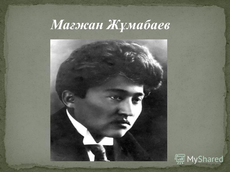 Мағжан Жұмабаев
