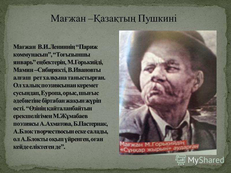 Мағжан –Қазақтың Пушкині