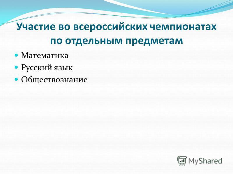 Участие во всероссийских чемпионатах по отдельным предметам Математика Русский язык Обществознание