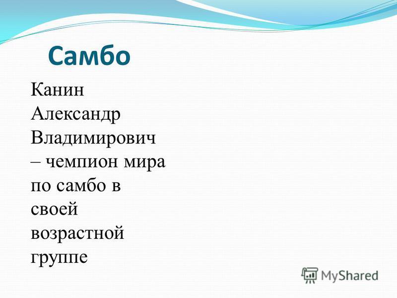Самбо Канин Александр Владимирович – чемпион мира по самбо в своей возрастной группе