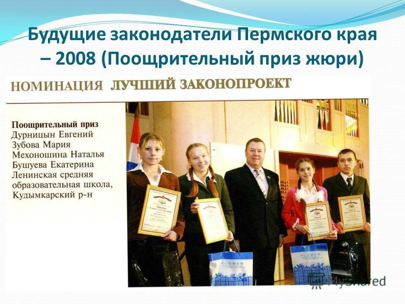 Будущие законодатели Пермского края – 2008 (Поощрительный приз жюри)