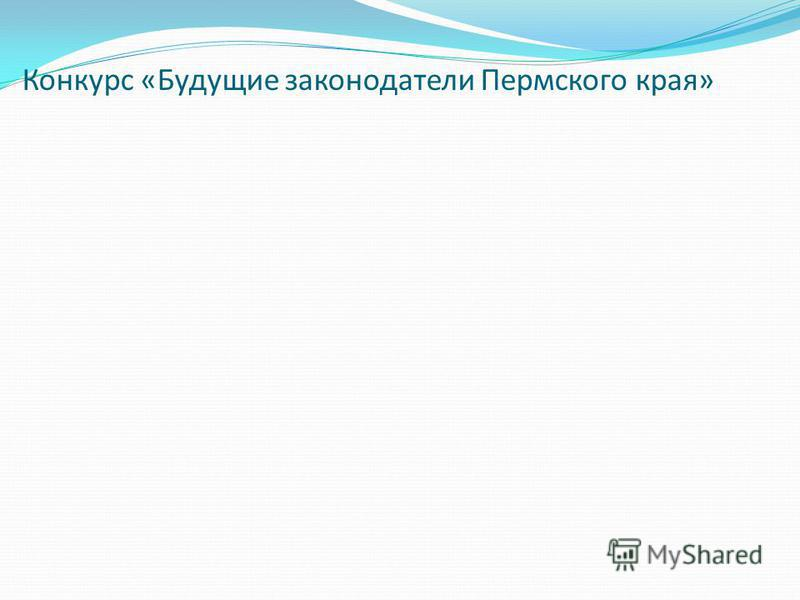 Конкурс «Будущие законодатели Пермского края»