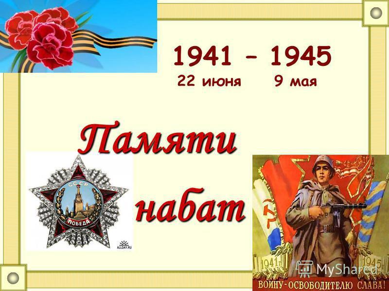 1941 – 1945 22 июня 9 мая Памяти набат