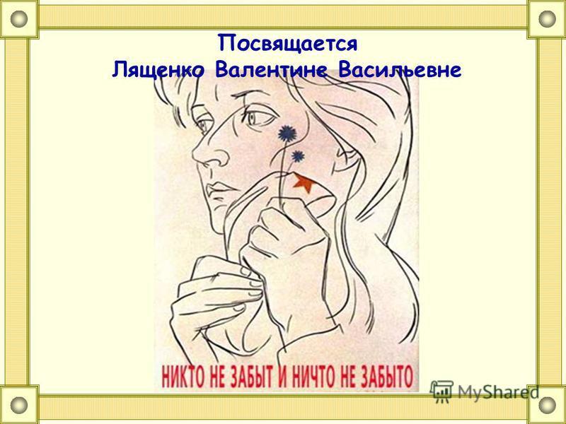 Посвящается Лященко Валентине Васильевне