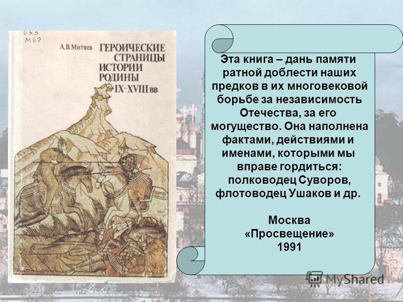 Эта книга – дань памяти ратной доблести наших предков в их многовековой борьбе за независимость Отечества, за его могущество. Она наполнена фактами, действиями и именами, которыми мы вправе гордиться: полководец Суворов, флотоводец Ушаков и др. Москв