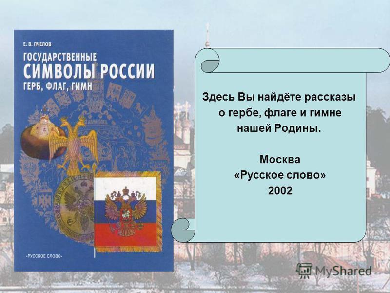 Здесь Вы найдёте рассказы о гербе, флаге и гимне нашей Родины. Москва «Русское слово» 2002