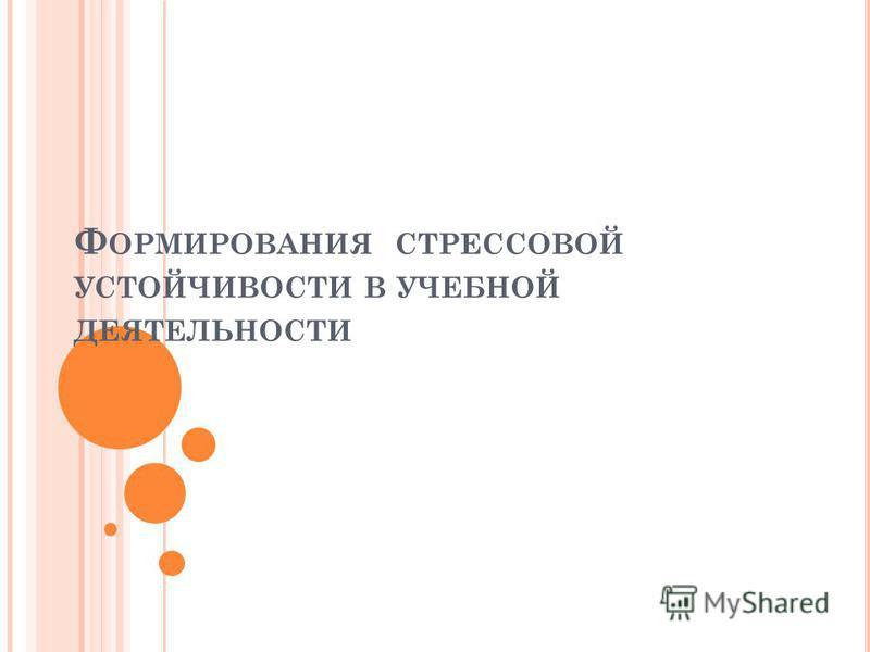 Ф ОРМИРОВАНИЯ СТРЕССОВОЙ УСТОЙЧИВОСТИ В УЧЕБНОЙ ДЕЯТЕЛЬНОСТИ