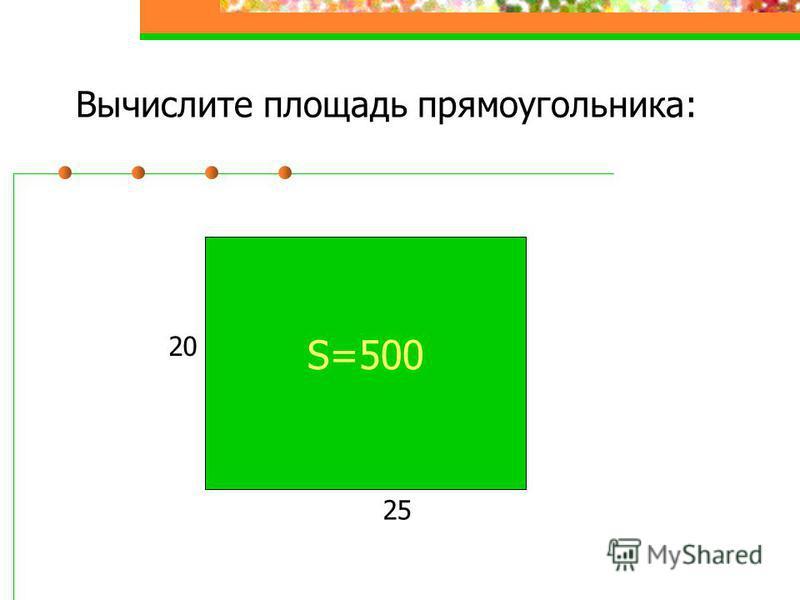 Вычислите площадь прямоугольника: 25 2020 S=500