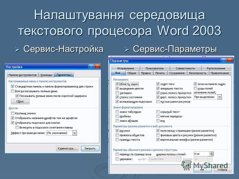 Налаштування середовища текстового процесора Word 2003 Сервис-Настройка Сервис-Настройка Сервис-Параметры Сервис-Параметры