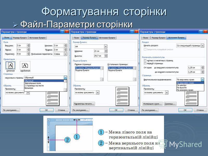 Форматування сторінки Файл-Параметри сторінки Файл-Параметри сторінки