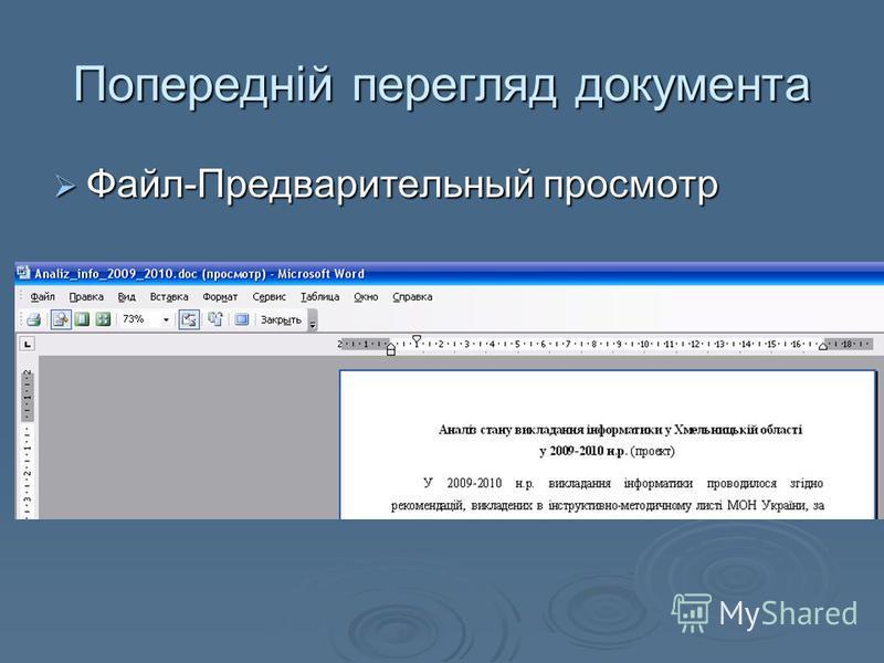 Попередній перегляд документа Файл-Предварительный просмотр Файл-Предварительный просмотр