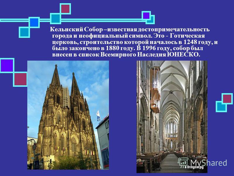 Центр Кёльна был полностью разрушен во время Второй мировой войны. Реконструкция города была проведена в 1950-ых годах, сохраняя старое расположение и названия улиц, но многие здания были сооружены в стиле 1950-х годов.