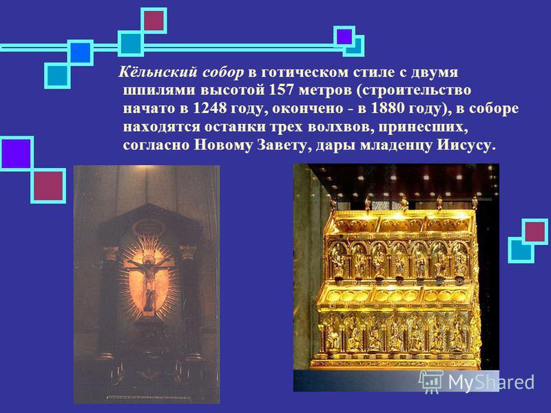 Кельнский Собор –известная достопримечательность города и неофициальный символ. Это - Готическая церковь, строительство которой началось в 1248 году, и было закончено в 1880 году. В 1996 году, собор был внесен в список Всемирного Наследия ЮНЕСКО.