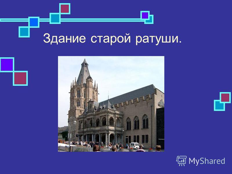 Кёльнский собор в готическом стиле с двумя шпилями высотой 157 метров (строительство начато в 1248 году, окончено - в 1880 году), в соборе находятся останки трех волхвов, принесших, согласно Новому Завету, дары младенцу Иисусу.