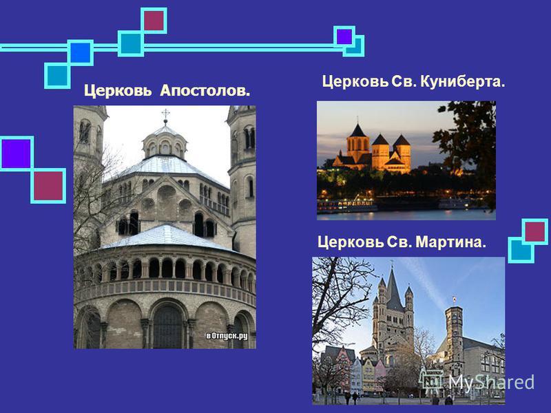Двенадцать романских Церквей: эти здания являются выдающимися примерами средневековой ритуальной архитектуры. Корни некоторых из церквей датируются римскими временами.