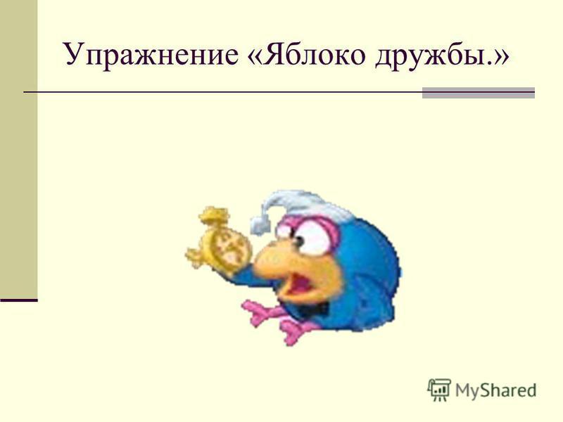 Упражнение «Яблоко дружбы.»