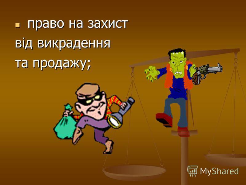 право на захист право на захист від викрадення та продажу;
