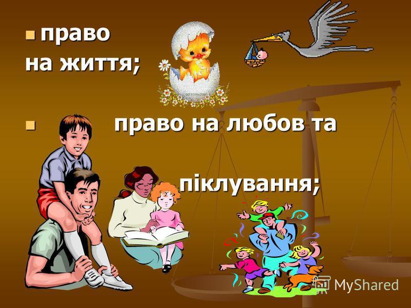 право право на життя; право на любов та право на любов та піклування; піклування;