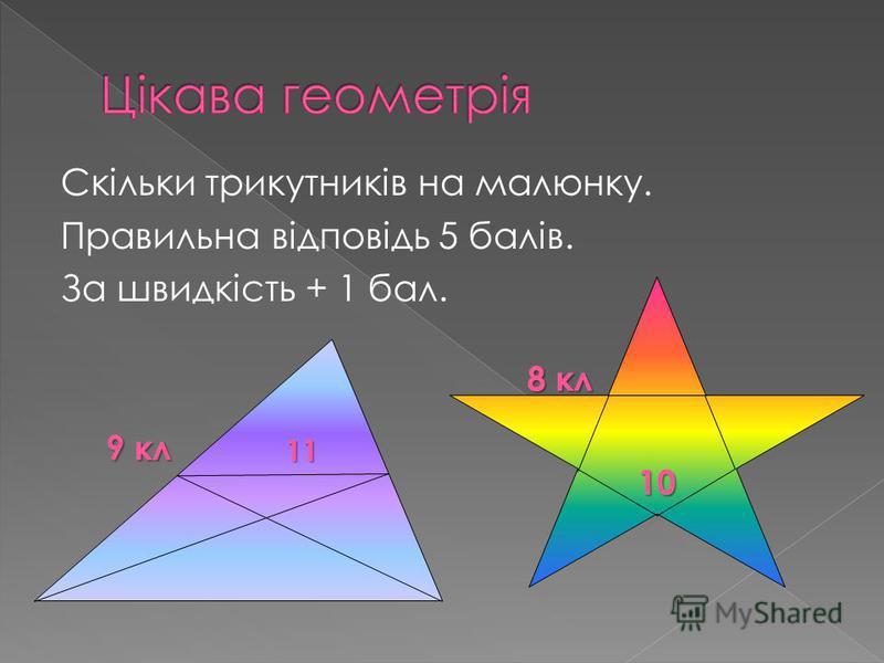 Скільки трикутників на малюнку. Правильна відповідь 5 балів. За швидкість + 1 бал. 8 кл 9 кл 11 10