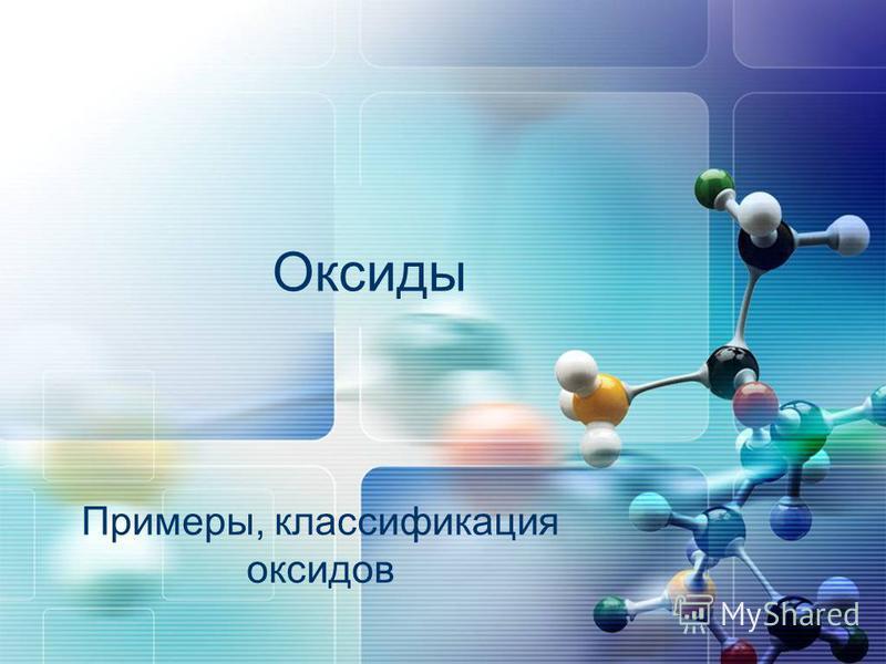 Оксиды Примеры, классификация оксидов