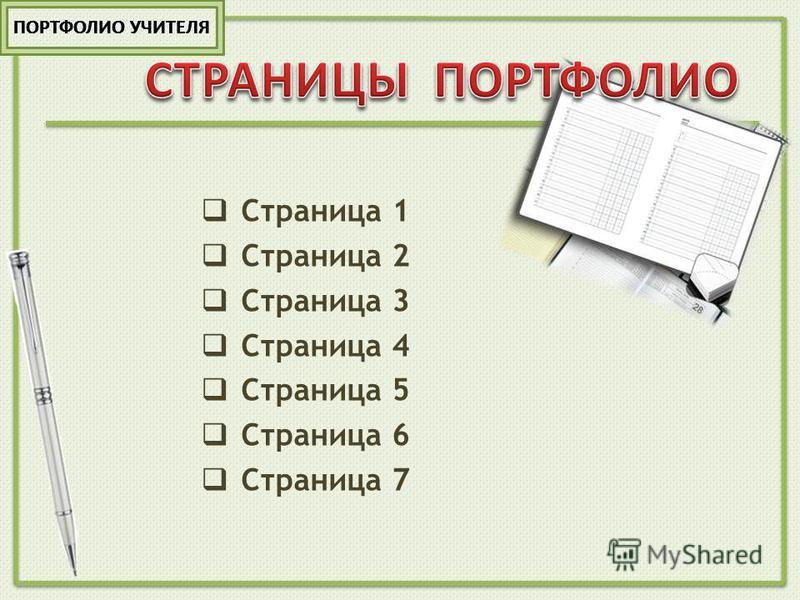 ПОРТФОЛИО УЧИТЕЛЯ Страница 1 Страница 2 Страница 3 Страница 4 Страница 5 Страница 6 Страница 7