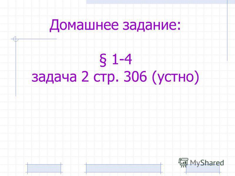 Домашнее задание: § 1-4 задача 2 стр. 306 (устно)