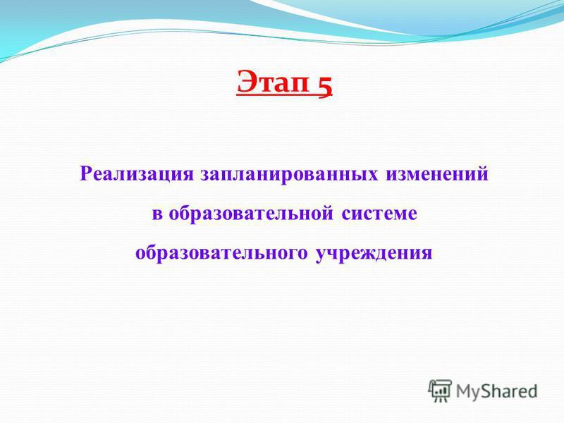 Этап 5 Реализация запланированных изменений в образовательной системе образовательного учреждения