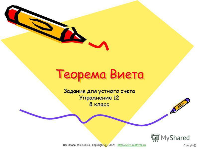 Теорема Виета Задания для устного счета Упражнение 12 8 класс Все права защищены. Copyright 2009. http://www.mathvaz.ruhttp://www.mathvaz.ru с Copyright с