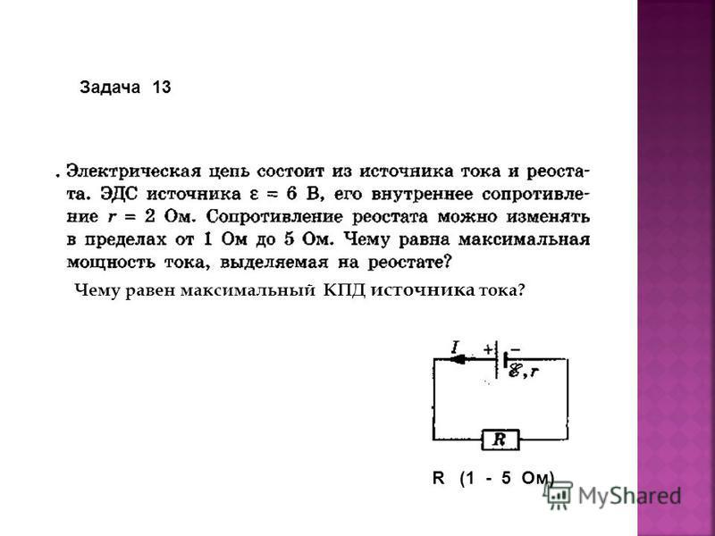 Задача 13 Чему равен максимальный КПД источника тока? R (1 - 5 Ом)