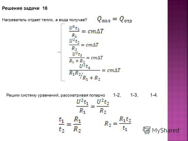 Решение задачи 16 Нагреватель отдает тепло, а вода получает Решим систему уравнений, рассматривая попарно 1-2, 1-3, 1-4.