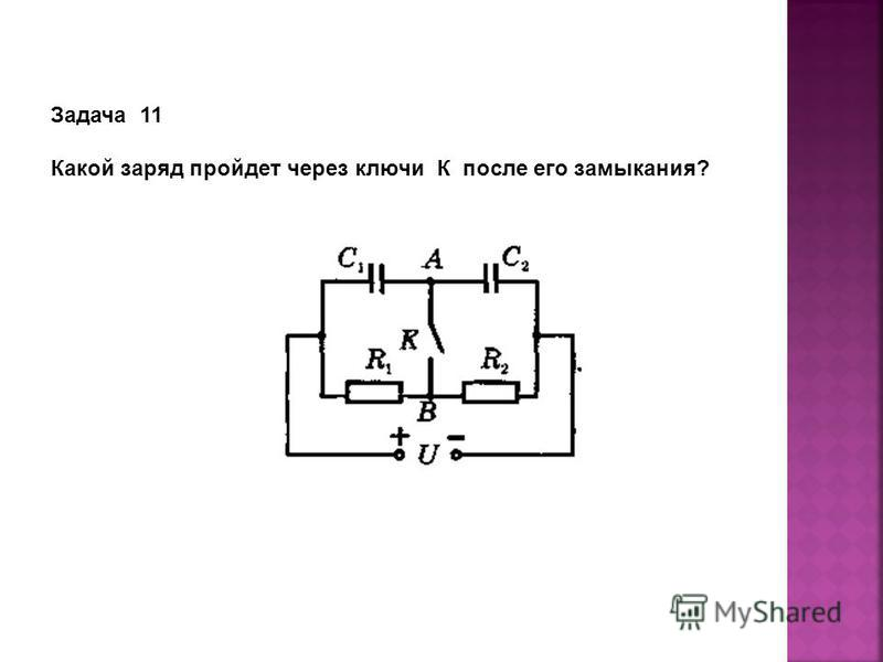 Задача 11 Какой заряд пройдет через ключи К после его замыкания?