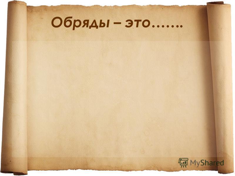 Обряды – это…….