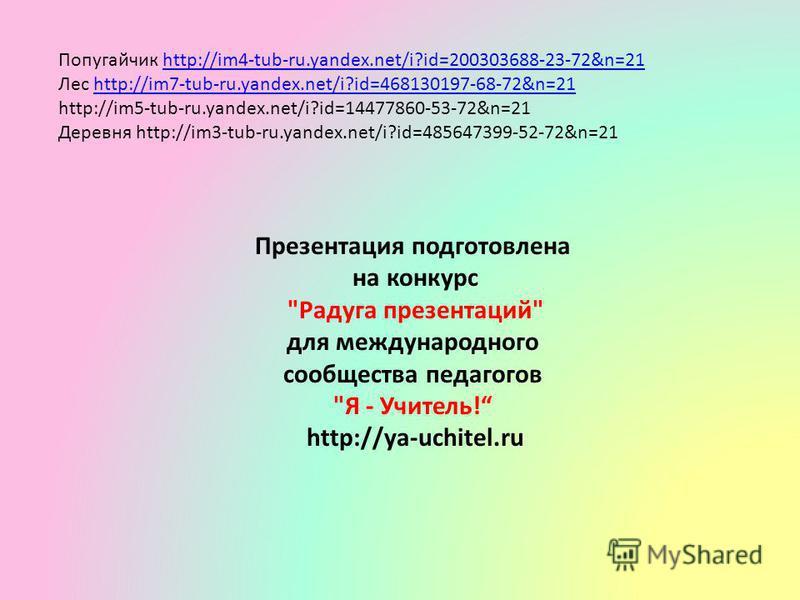 Попугайчик http://im4-tub-ru.yandex.net/i?id=200303688-23-72&n=21http://im4-tub-ru.yandex.net/i?id=200303688-23-72&n=21 Лес http://im7-tub-ru.yandex.net/i?id=468130197-68-72&n=21http://im7-tub-ru.yandex.net/i?id=468130197-68-72&n=21 http://im5-tub-ru