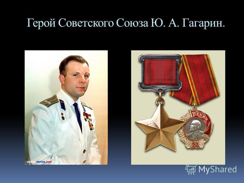 Герой Советского Союза Ю. А. Гагарин.