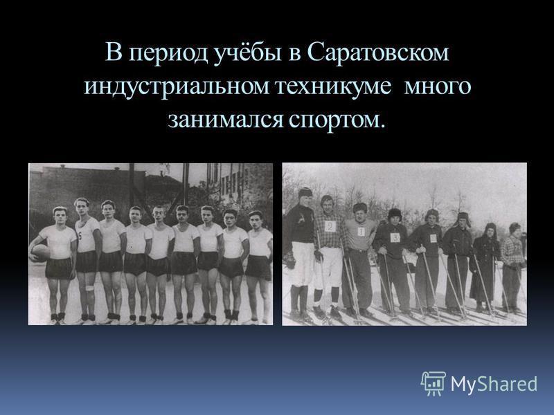 В период учёбы в Саратовском индустриальном техникуме много занимался спортом.