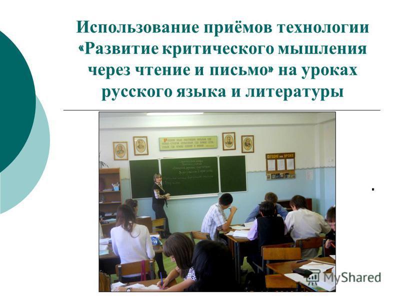Использование приёмов технологии « Развитие критического мышления через чтение и письмо » на уроках русского языка и литературы.