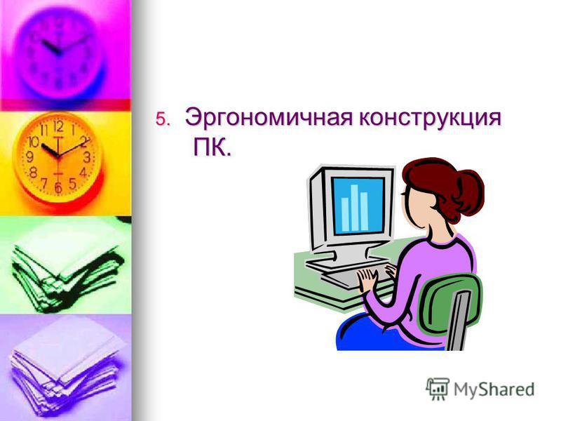 5. Эргономичная конструкция ПК.
