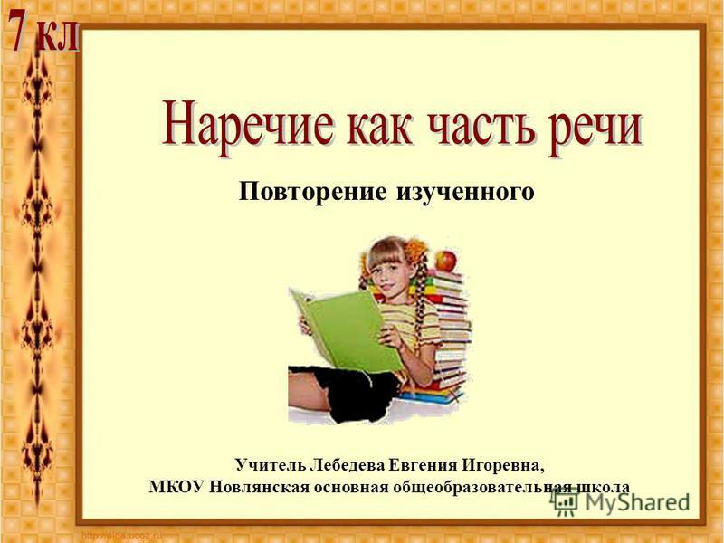 Повторение изучинного Учитель Лебедева Евгения Игоревна, МКОУ Новлянская основная общеобразовательная школа