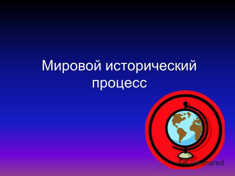 Мировой исторический процесс